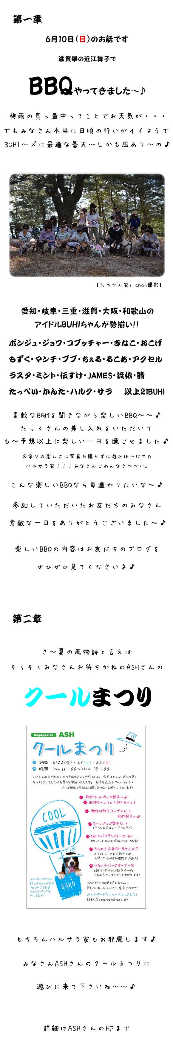 琵琶湖の2大イベント♪