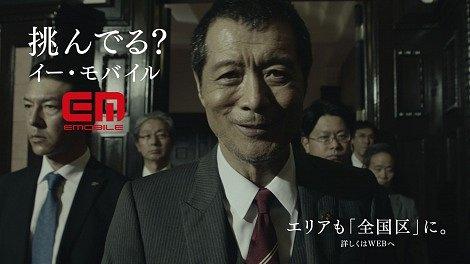 emobile_yazawa.jpg