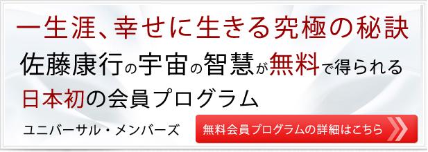 佐藤康行の宇宙の智慧-無料会員プログラム ユニバーサル・メンバーズ