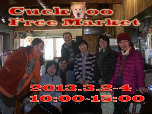 2013-cuckcoo_20130301103043.jpg