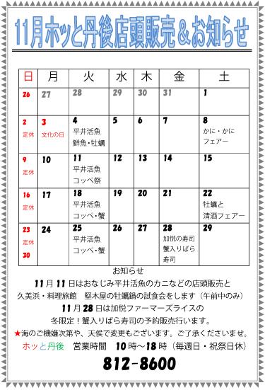 11月ホッと丹後カレンダー