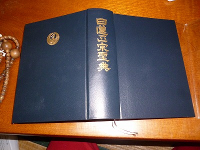 日蓮正宗聖典表紙