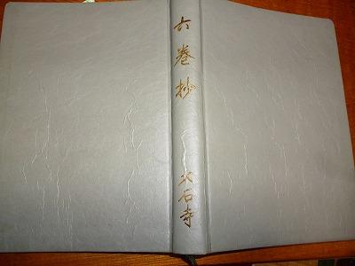 六巻抄表紙