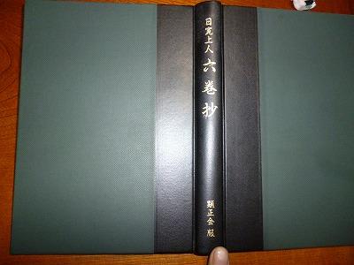 顕正会版六巻抄