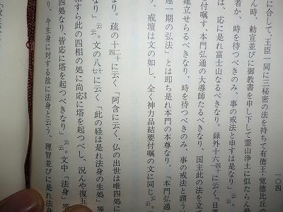 顕正会版六巻抄中身