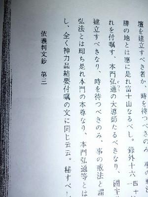 学林版六巻抄