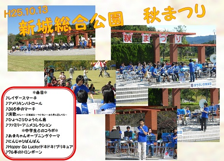 H251013☆新城総合公園 秋まつり
