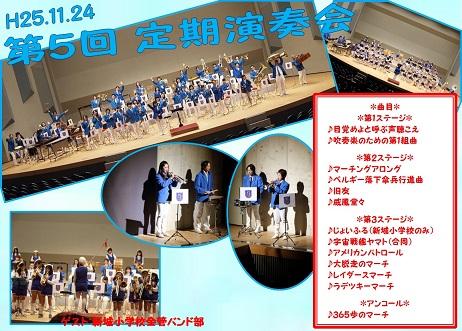 H251124☆第5回 定期演奏会
