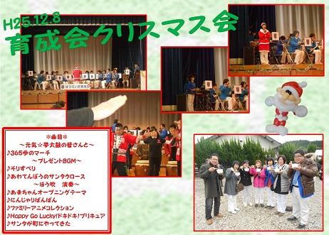 H251208☆育成会クリスマス会