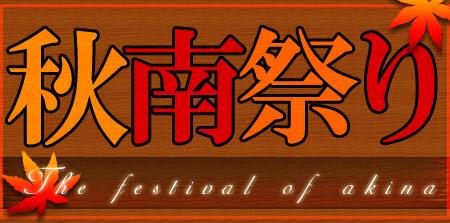 秋南祭りファイナル