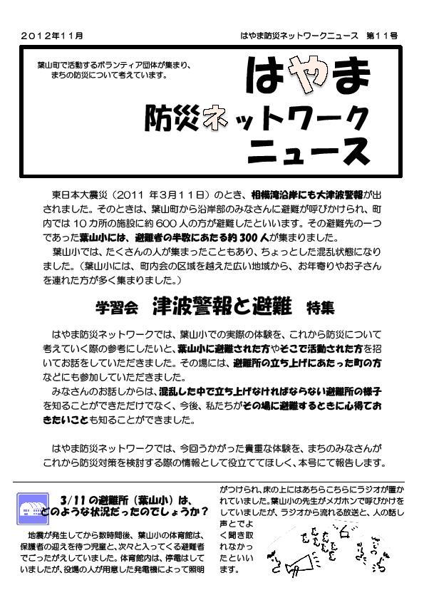 防災ニュース1