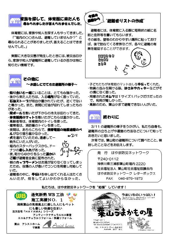 防災ニュース4