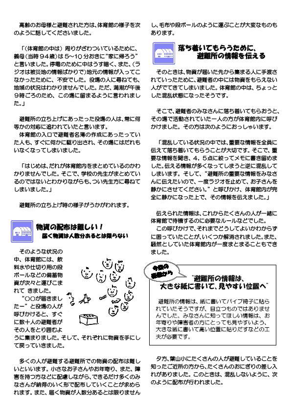 防災ニュース2