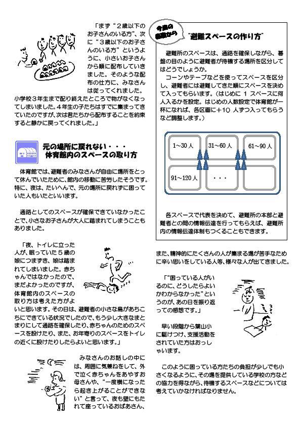 防災ニュース3