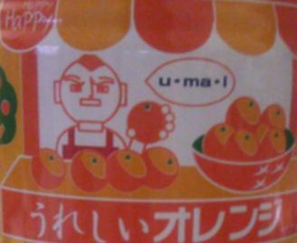 U・MA・I