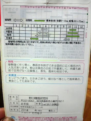 2012-08-28ごぼう裏