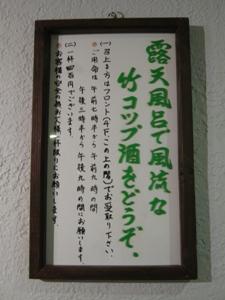 竹カップ酒