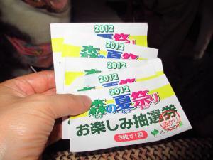 2012 8月お盆休み 090