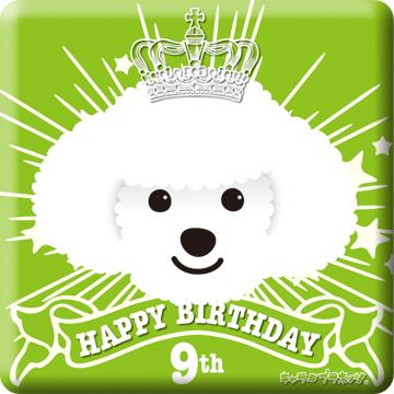 futa_birthday09.jpg