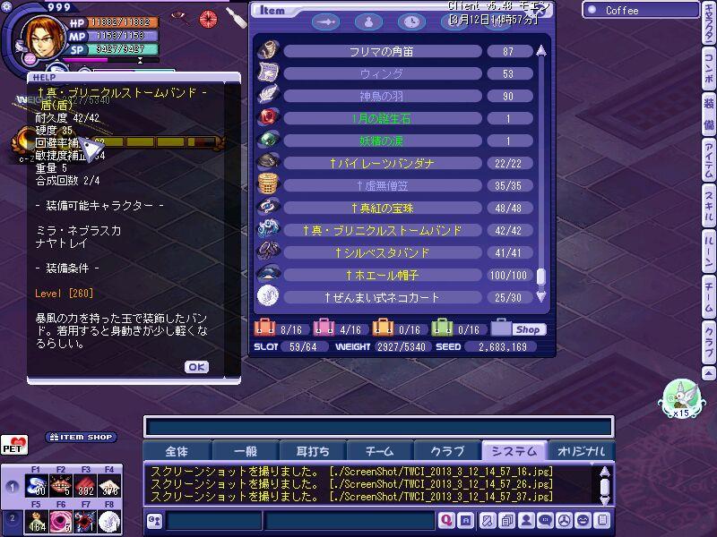 TWCI_2013_3_12_14_57_38.jpg