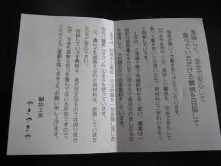 05taiyaki.jpg
