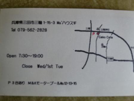 017カフェ