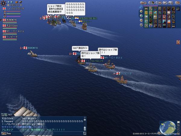 メモリアル大海戦