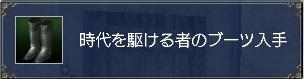 ブーツキタ――(゚∀゚)――!!