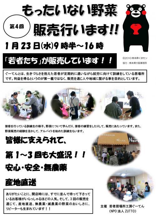 blog01_convert_20130121142819.jpg