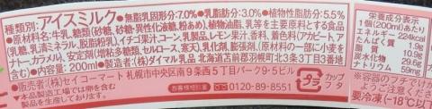 北海道牛乳ソフトいちご