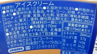 北海道クリーミーソフトバニラ