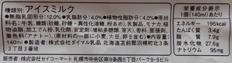北海道牛乳モナカ