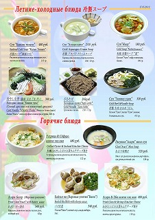Asari Soup IKP 朝顔バージョン