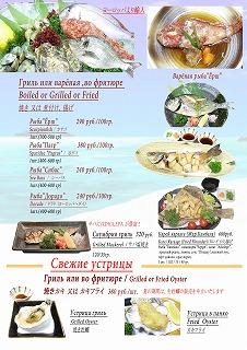 Fish Oyster  海バージョン