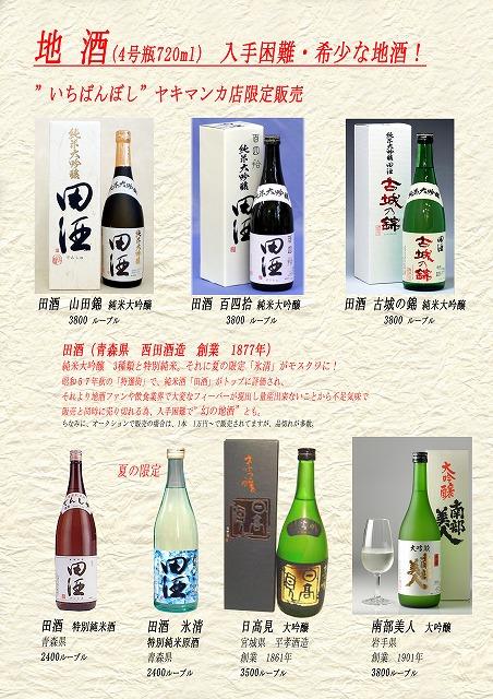 地酒 メニュー IYM