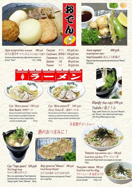 s-17 09 2012 新メニュー