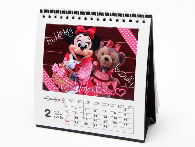 Myカレンダー ~2月・3月~1