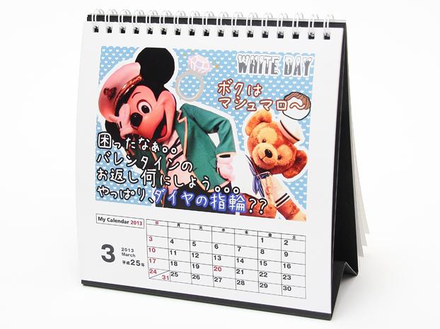 Myカレンダー ~2月・3月~2