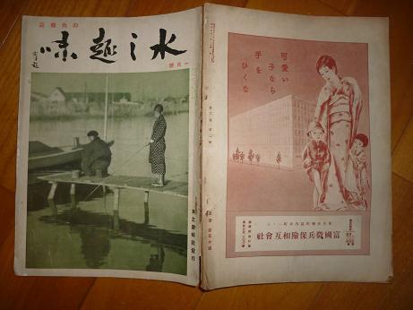 2013.1.19_古雑誌 002