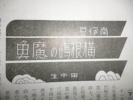 2013.1.19_古雑誌 004