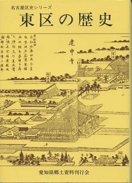 東区の歴史