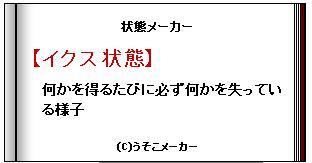 zyotai イクス