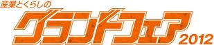 gf2011_h1_logo_gf.jpg
