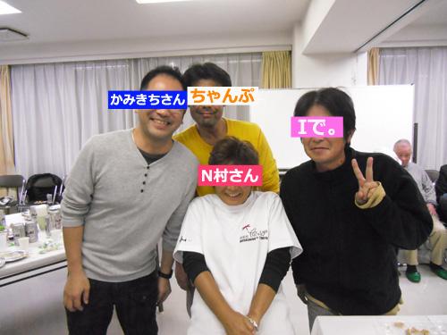 チャンプY本さんとかみきちさんとN村さん。