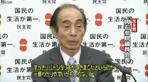 小沢元代表の裁判 控訴を決定