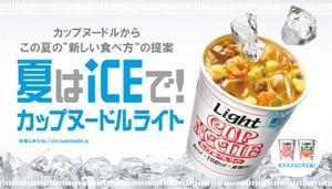 カップヌードルに「氷」…日清食品がこの夏の新しい食べ方を提案