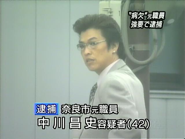 【大阪】大阪市の刺青問題、本質を隠蔽するマスコミ…「暴力団と近い某人権団体絡みのコネで入った、ガチ刺青を入れている人」の問題だ