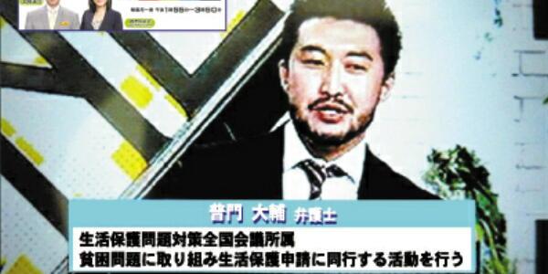 片山氏に抗議相次ぐ:読売テレビ「レッテル張りであり、表現の自由侵す」在日団体「民族差別につながる」
