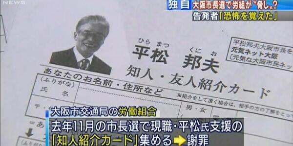 【大阪】労組「退去命令が出ても一歩も引かず今も本庁に事務所を置いている」 橋下市長の公務員叩きに労組が団結