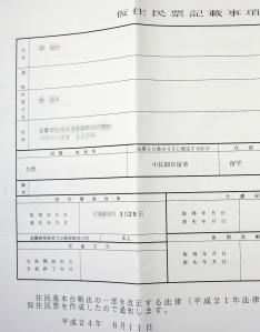 台湾日本が台湾を中国ではなく、独立国家として正式認定!!